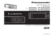 Panasonic 松下 DMC-FS5GK 使用说明书