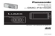 Panasonic 松下 DMC-FS15GK 使用说明书