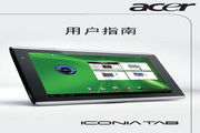 ACER ICONIA TAB A500 说明书
