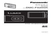Panasonic 松下 DMC-FS20GK 使用说明书