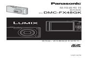 Panasonic 松下 DMC-FX48 使用说明书