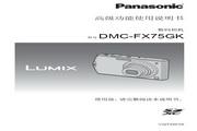 Panasonic 松下 DMC-FX75GK 使用说明书