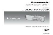Panasonic 松下 DMC-FX700GK 使用说明书