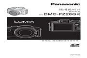 Panasonic 松下 DMC-FZ28GK 使用说明书