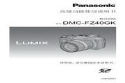 Panasonic 松下 DMC-FZ40GK 使用说明书