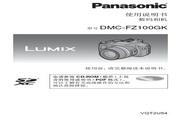 Panasonic 松下 DMC-FZ100GK 使用说明书