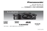 Panasonic 松下 DMC-G1KGK 使用说明书