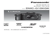 Panasonic 松下 DMC-G10GK 使用说明书