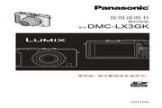 Panasonic 松下 DMC-LX3GK 使用说明书