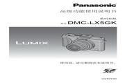 Panasonic 松下 DMC-LX5GK 使用说明书