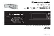 Panasonic 松下 DMC-FX65GK 使用说明书