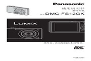 Panasonic 松下 DMC-FS12GK 使用说明书