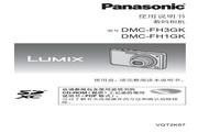 Panasonic 松下 DMC-FH1GK 使用说明书