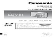 Panasonic 松下 DMC-FH22GK 使用说明书