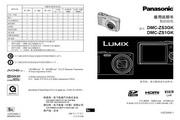 Panasonic 松下 DMC-ZS3GK 使用说明书