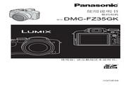 Panasonic 松下 DMC-FZ35GK 使用说明书