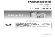 Panasonic 松下 DMC-ZR3GK 使用说明书