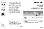 Panasonic 松下 DMC-ZS7GK 使用说明书
