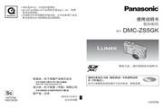 Panasonic 松下 DMC-ZS5GK 使用说明书