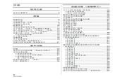 Panasonic 松下 DMC-FZ18GK 使用说明书
