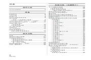 Panasonic 松下 DMC-FX30GK 使用说明书