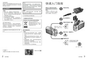 Panasonic 松下 DMC-TZ3GK 使用说明书