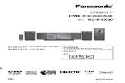 Panasonic 松下 SC-PTX60 使用说明书