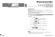Panasonic 松下 SC-HC4GK 使用说明书