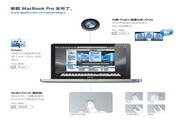 Apple苹果MacBook Pro (13 英寸 2010 年中)使用手册