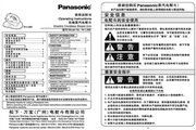 Panasonic 松下 NI-L38E 使用说明书