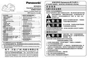 Panasonic 松下 NI-L58E 使用说明书