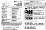 Panasonic 松下 NI-L56E 使用说明书