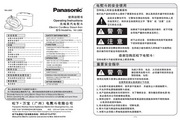 Panasonic 松下 NI-L66E 使用说明书