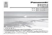 Panasonic 松下 NR-C29WXP 使用说明书