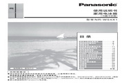 Panasonic 松下 NR-W54X1 使用说明书
