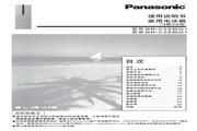 Panasonic 松下 NR-C26WG1 使用说明书