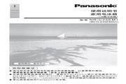 Panasonic 松下 NR-C25EM1 使用说明书
