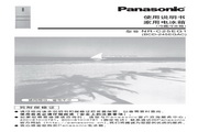 Panasonic 松下 NR-C25EG1 使用说明书