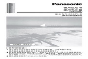 Panasonic 松下 NR-B30FXC 使用说明书
