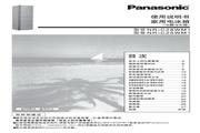 Panasonic 松下 NR-C28WM1 使用说明书