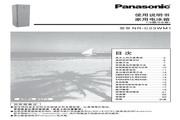 Panasonic 松下 NR-C23WM1 使用说明书