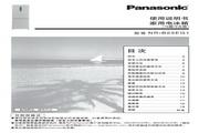 Panasonic 松下 NR-B23EG1 使用说明书