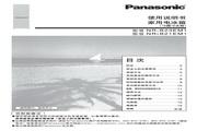 Panasonic 松下 NR-B23EM1 使用说明书