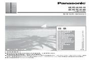 Panasonic 松下 NR-W56G1 使用说明书