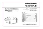 Panasonic 松下 NC-CS301 使用说明书