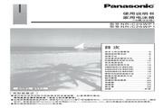 Panasonic 松下 NR-C29WP1 使用说明书