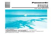 Panasonic 松下 NR-B20G1 使用说明书
