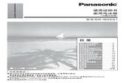 Panasonic 松下 NR-W56S1 使用说明书
