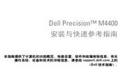 DELL Precision M4400 说明书