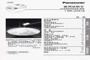 Panasonic 松下 SR-JHA18 使用说明书